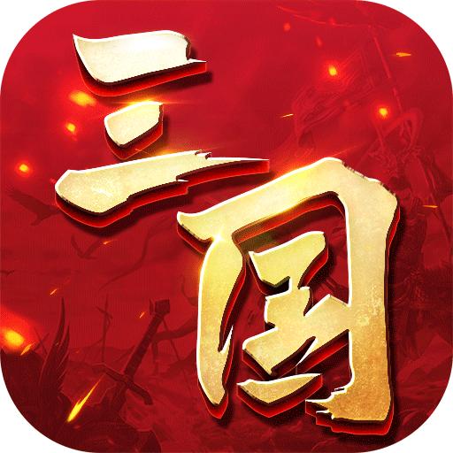 三国连环战v23 安卓版