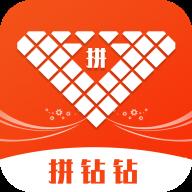 拼钻钻appv1.1.0 官方版