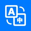 相机翻译v1.0.0 安卓版