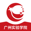 广州实验学院appv7.0.10 最新版