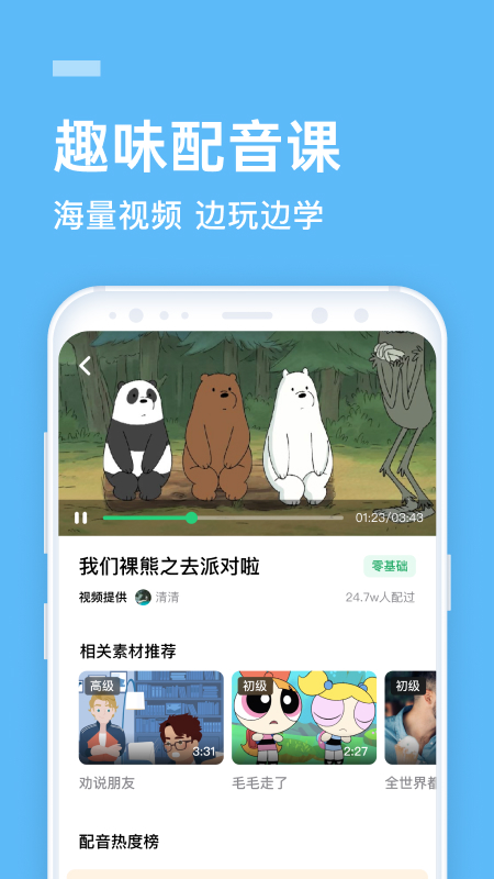 流利说英语appv8.25.0 安卓版