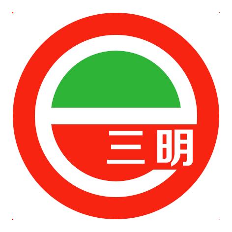 e三明appv5.1.3 最新版