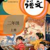 小学语文二年级上v5.2.1 官方版