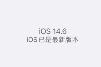 ios14.6信号改善了吗?ios14.6怎么退回14.5
