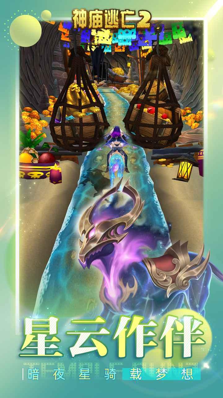 神庙逃亡2免费版下载v5.15.0 最新版