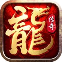 龙灵传奇手游iOS版v1.0 官方版