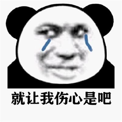 熊猫人流泪表情包 很热门的熊猫人带字表情