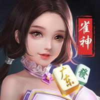 雀神广东麻将下载免费iOSv1.1.5 官方版