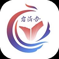 爱山东容沂办IOS版v1.3.2 官方版