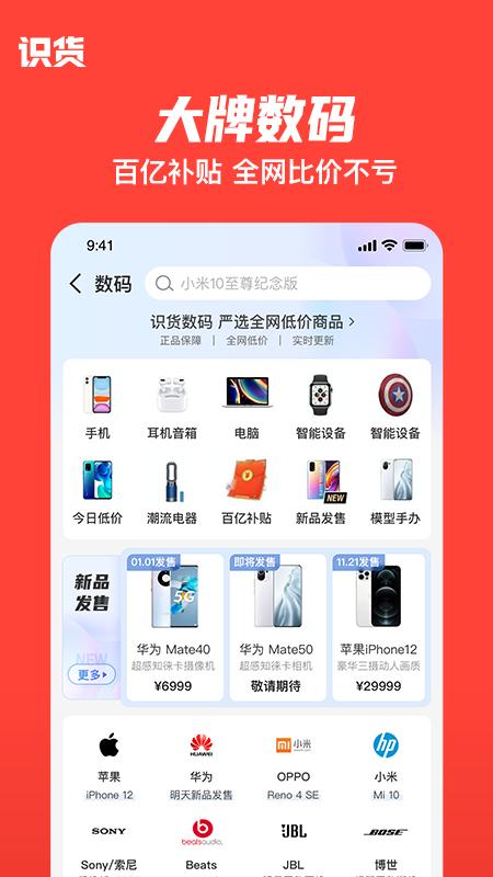 识货手机客户端v6.64.2 官方最新版