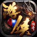 游侠传奇手游v1.0.0 官方版