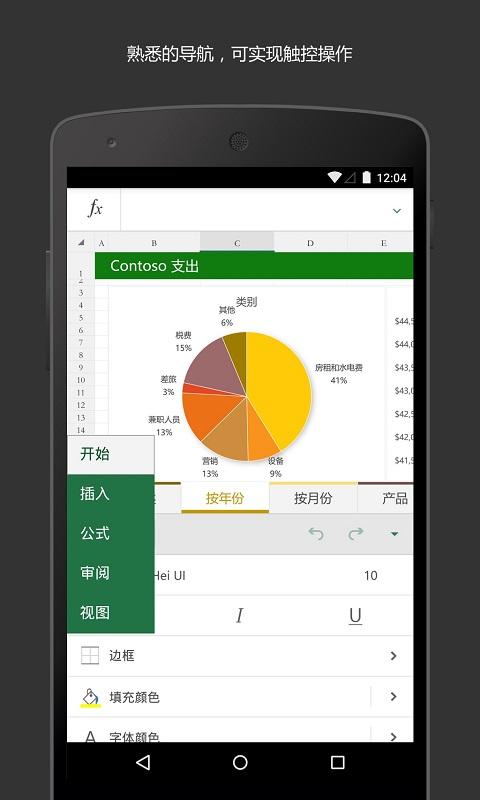 Microsoft Excel表格手机版下载v16.0.13901.20198 安卓版