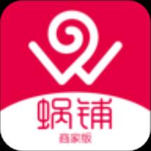 蜗铺商家appv1.0.0 最新版