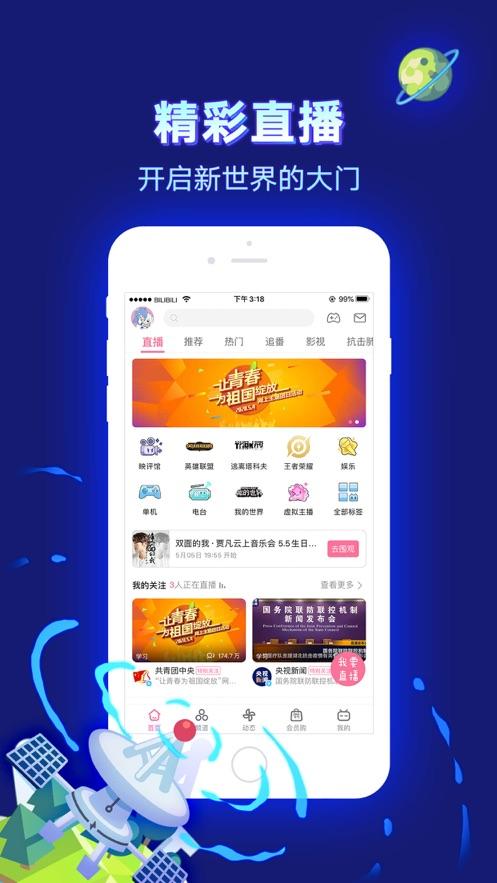 哔哩哔哩IOS版v6.26.0 iPhone/ipad版