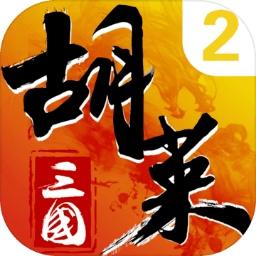 胡莱三国2手游v2.5.5 安卓版