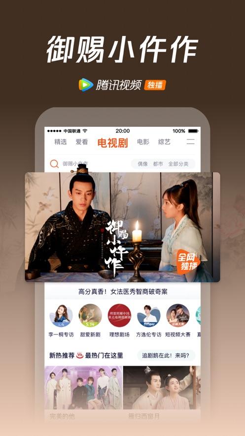 腾讯视频iphone版v8.3.70 官方版