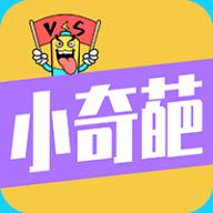 小奇葩appv1.0.0 手机版