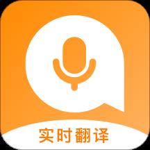 语音翻译助手appv1.0.1 安卓版
