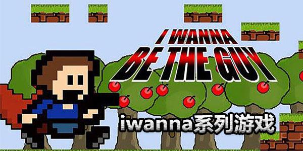 iwanna系列游戏