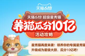 2021淘宝618养猫活动入口及攻略?淘宝天猫618养猫瓜分10亿能分多