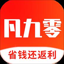 凡九零(省钱还返利)v7.9.4 安卓版