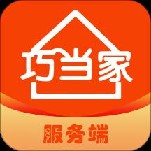 巧当家服务端appv1.0.0 安卓版