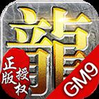GM9单职业v1.0.0 安卓版