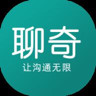 聊奇v1.9.3 最新版