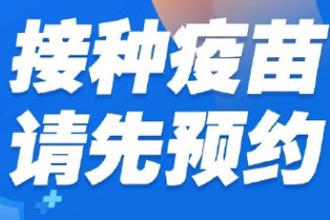 广州预约疫苗app,公众号叫什么?广州疫苗接种预约app盘点