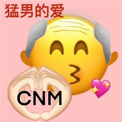 很搞笑的变异emoji表情包 热门的emoji聊天表情包2021