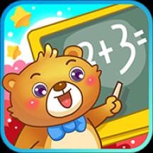 儿童早教学数学加减法v2.19 最新版