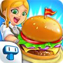 我的汉堡店2v1.2.5 最新版