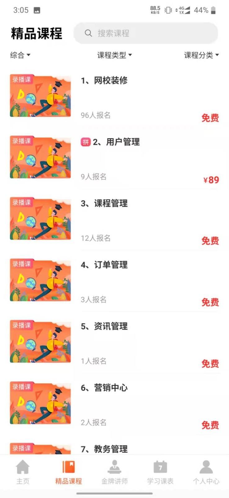 百家云校appv1.2.0 最新版