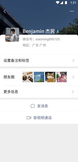 微信app下�d安�b手�C版v8.0.15 安卓版
