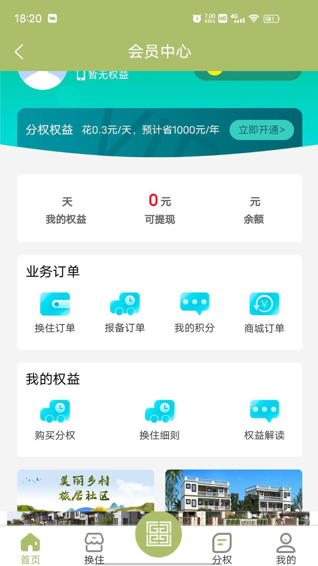 黎歌民墅appv1.1.5 最新版