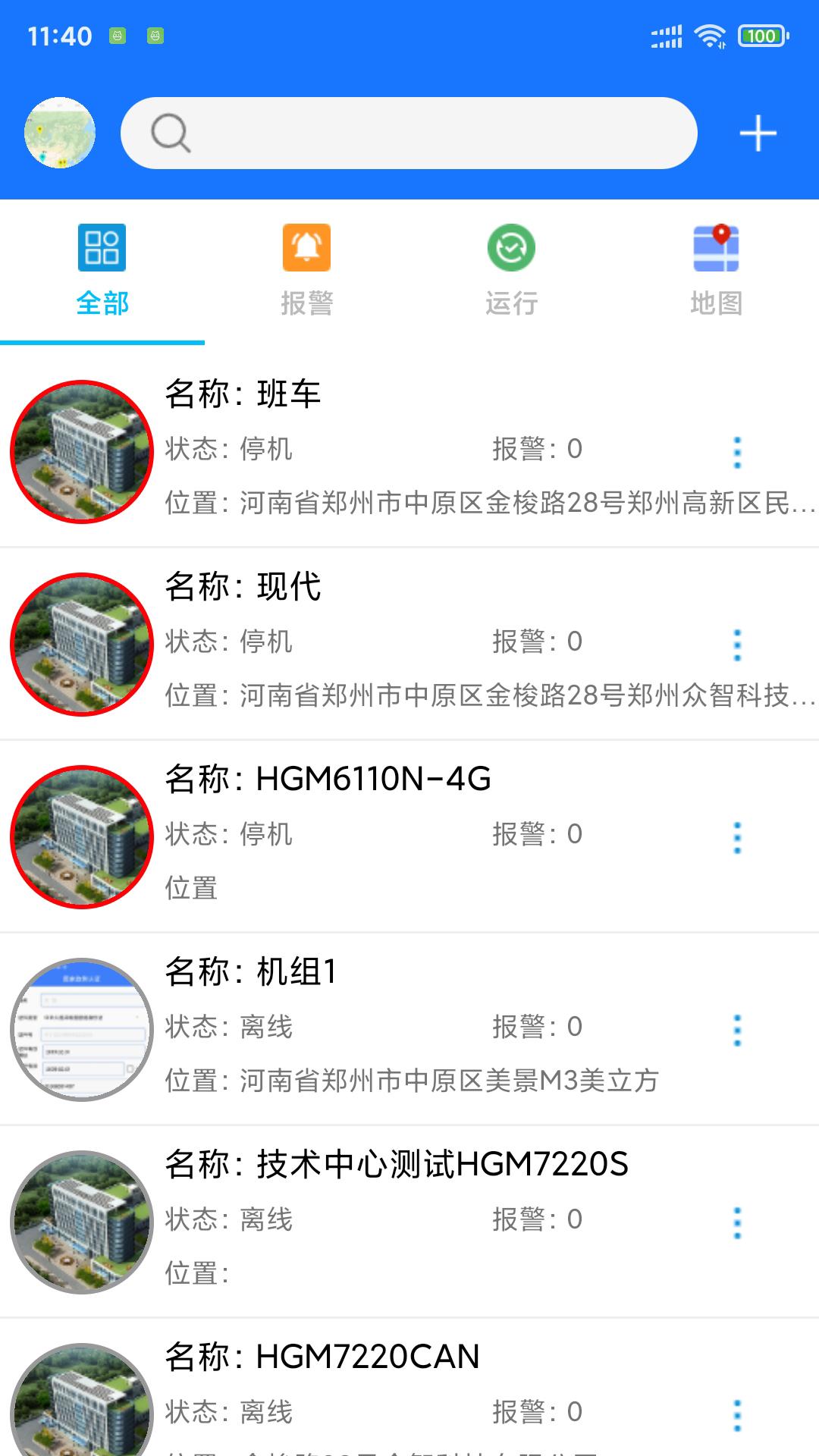 智云平台appv1.0.4 安卓版