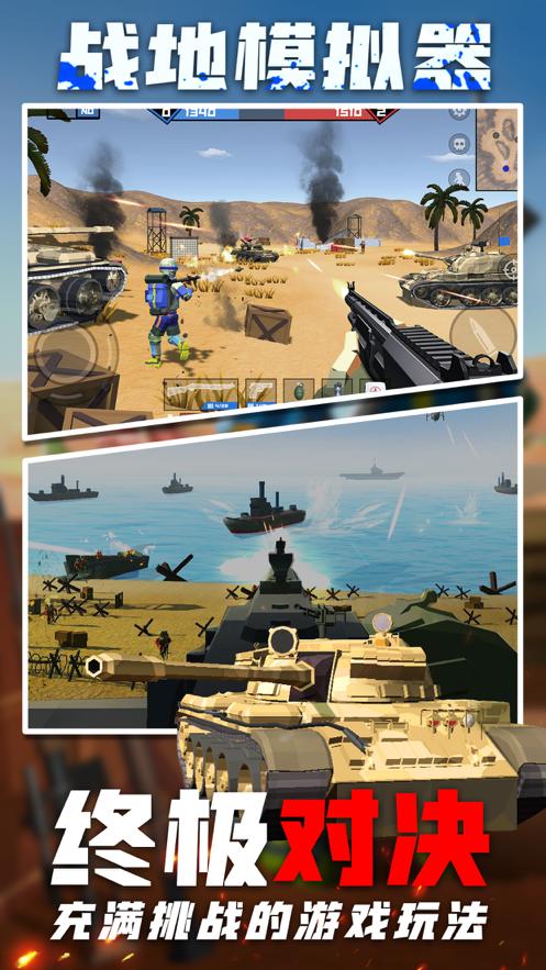 战地模拟器战场前线下载iOSv12.2 官方版