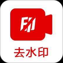 去水印啦appv1.1.2 安卓版