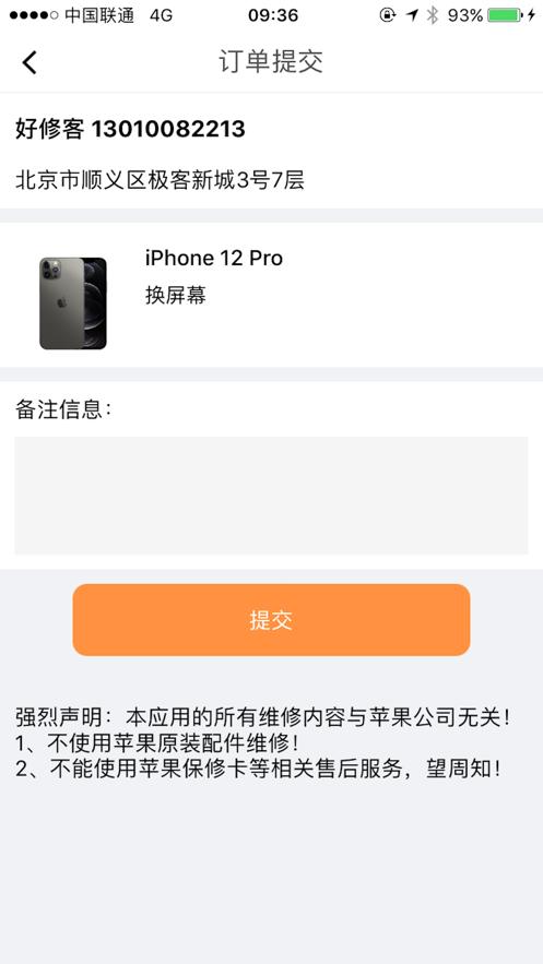 好修客v1.0 iOS版