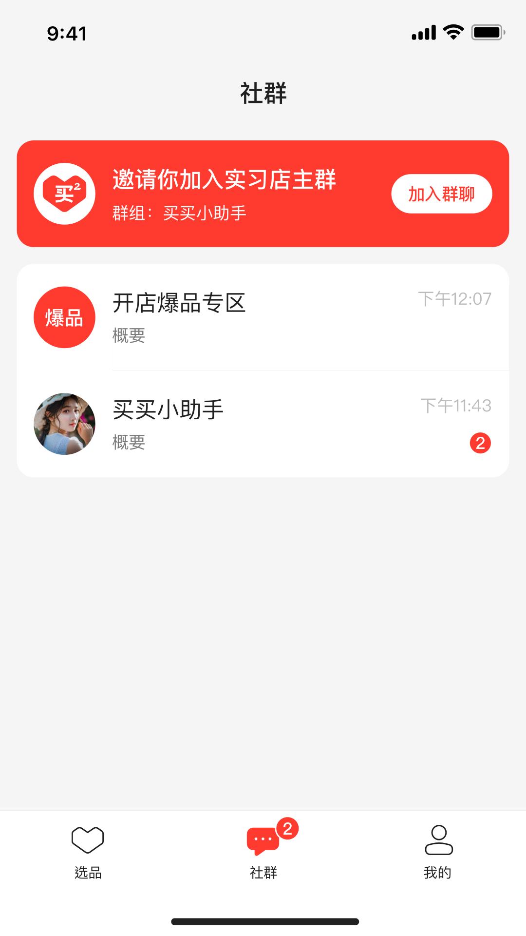 群买买店主appv1.0.0 最新版