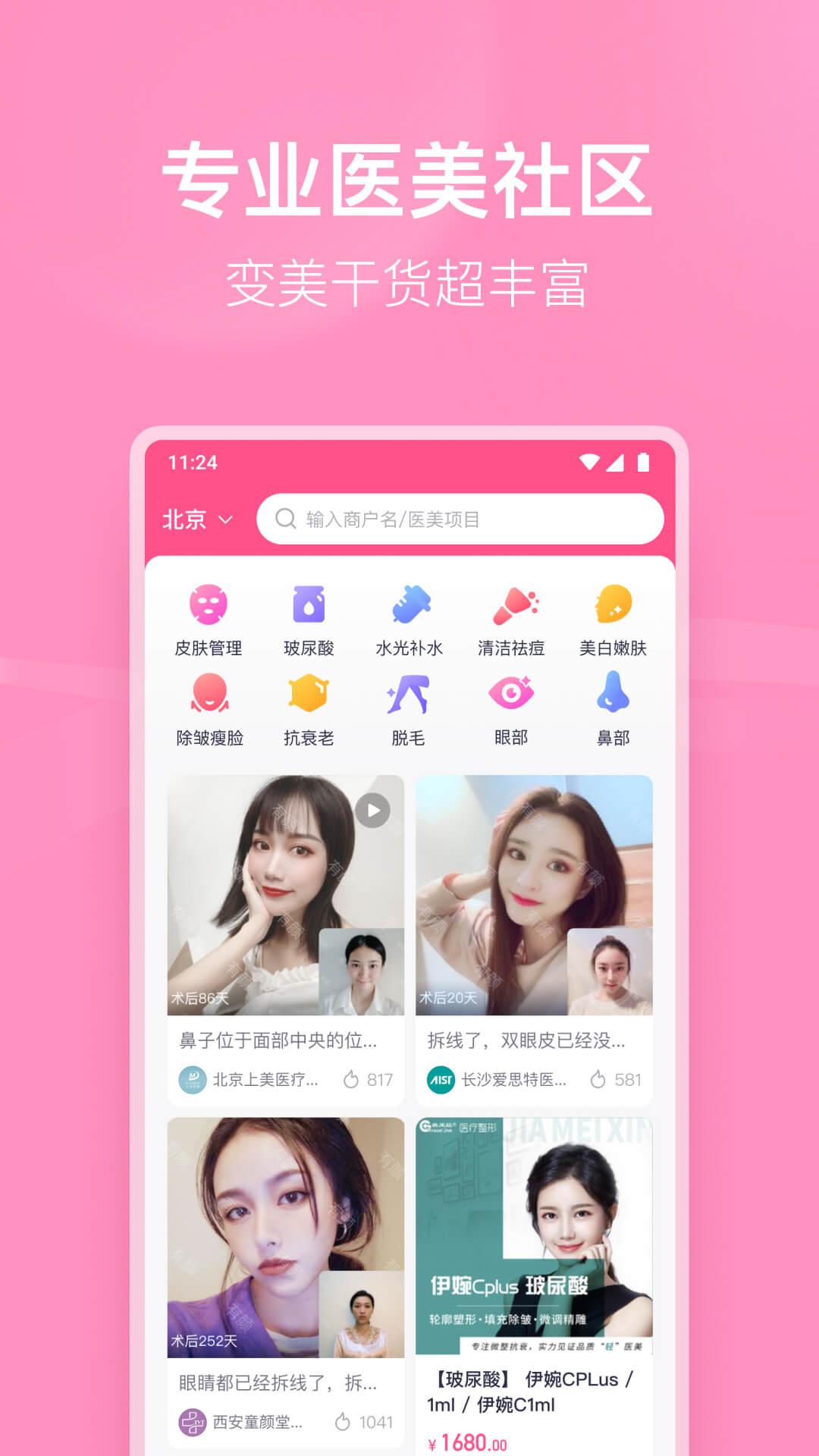 有颜轻医美appv1.0.0 最新版