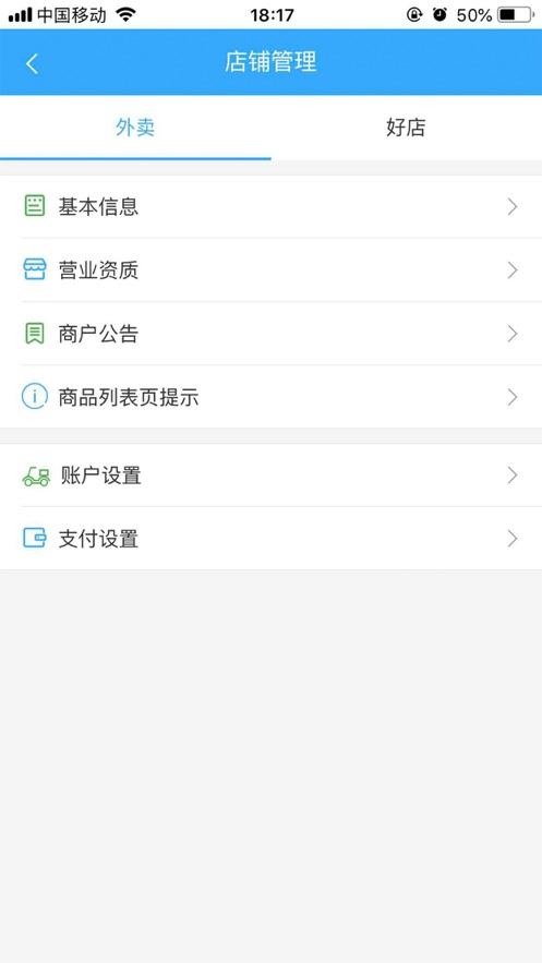外卖助手商家appv4.0.0 最新版