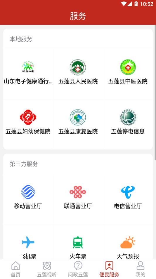 美丽五莲appv0.0.10 最新版