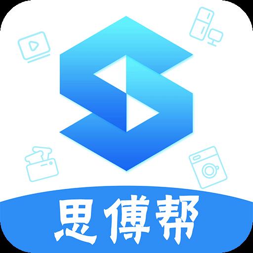 思傅帮appv2.03 最新版