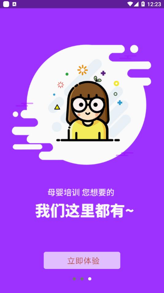 友乾培训appv2.0.45 最新版
