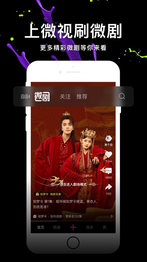 腾讯微视appv8.19.1.588 安卓版