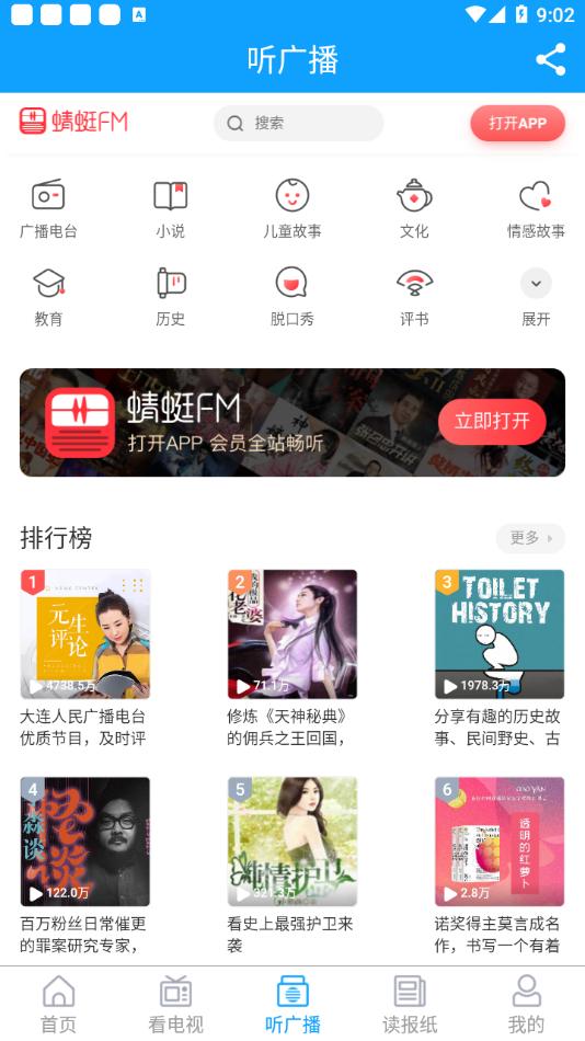 云上胶州appv0.0.21 最新版