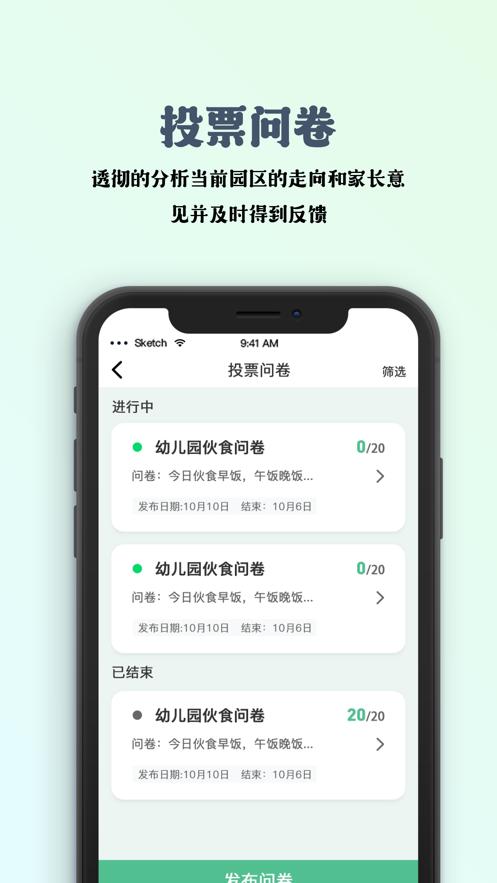 园帮帮appv1.0 最新版