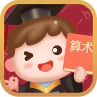 算术小游戏红包下载iOS版v1.0.3 官方版
