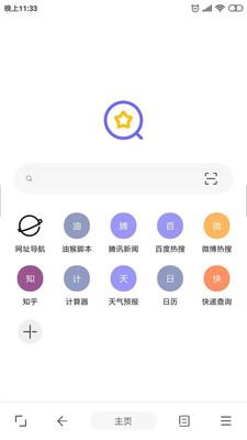 油猴浏览器v5.12.4 最新版